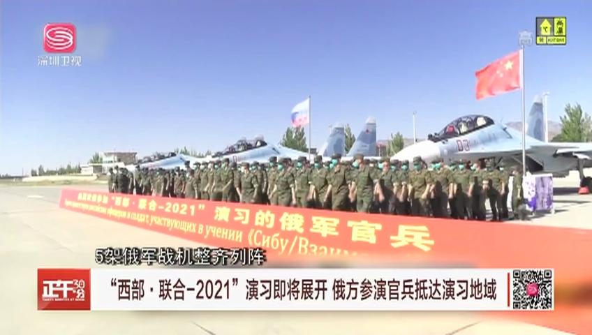 """""""西部·联合-2021""""演习即将展开 俄方参演官兵抵达演习地域"""