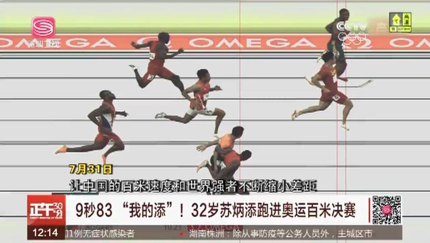 """9秒83 """"我的添""""!32岁苏炳添跑进奥运百米决赛"""