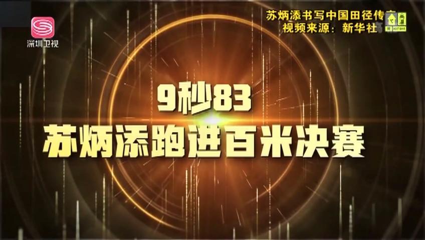 苏炳添书写中国田径传奇