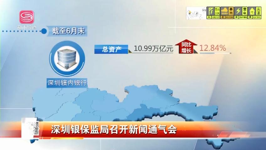 深圳银保监局召开新闻通气会