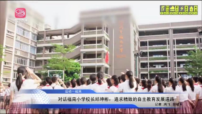 对话福南小学校长邱坤彬:追求精致的自主教育发展道路