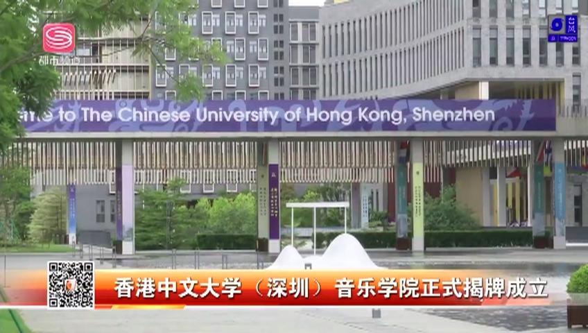 香港中文大学(深圳)音乐学院正式揭牌成立