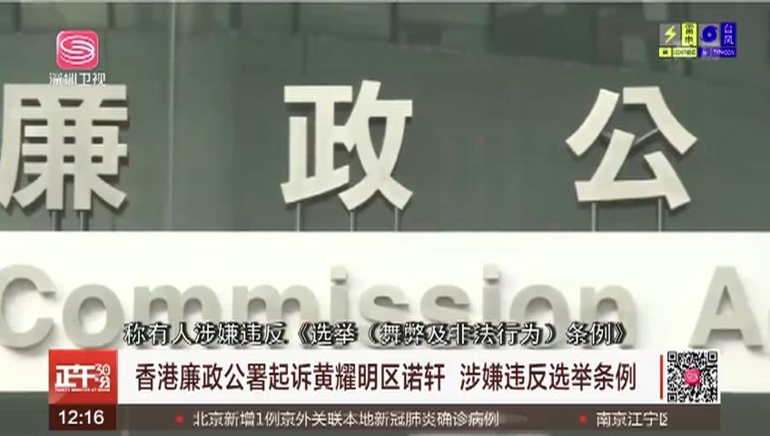 香港廉政公署起诉黄耀明区诺轩 涉嫌违反选举条例