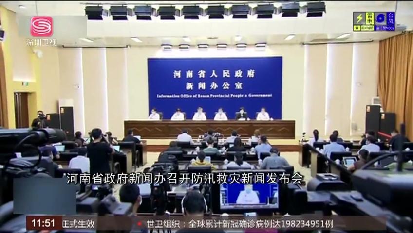 """国务院成立河南郑州""""7·20""""特大暴雨灾害调查组"""