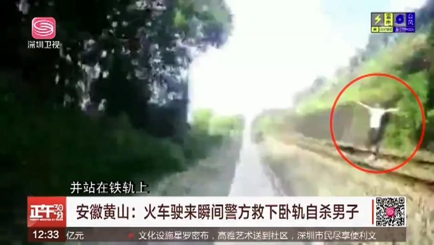 安徽黄山:火车驶来瞬间警方救下卧轨自杀男子