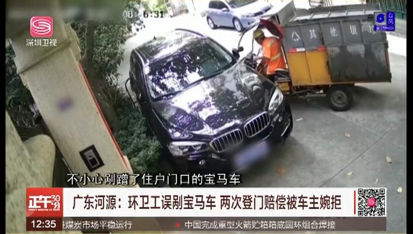 广东河源:环卫工误剐宝马车 两次登门赔偿被车主婉拒