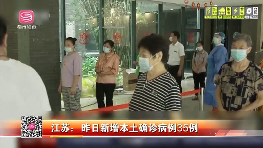 江苏:昨日新增本土确诊病例35例