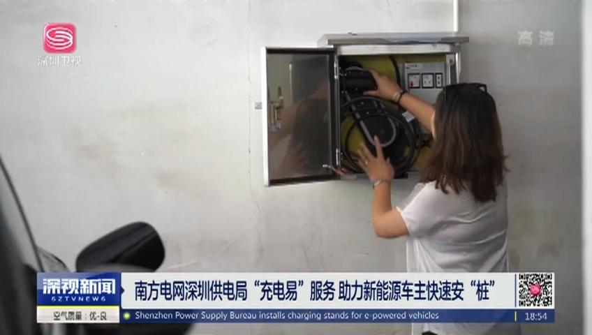 """南方电网深圳供电局""""充电易""""服务 助力新能源车主快速安""""桩"""""""