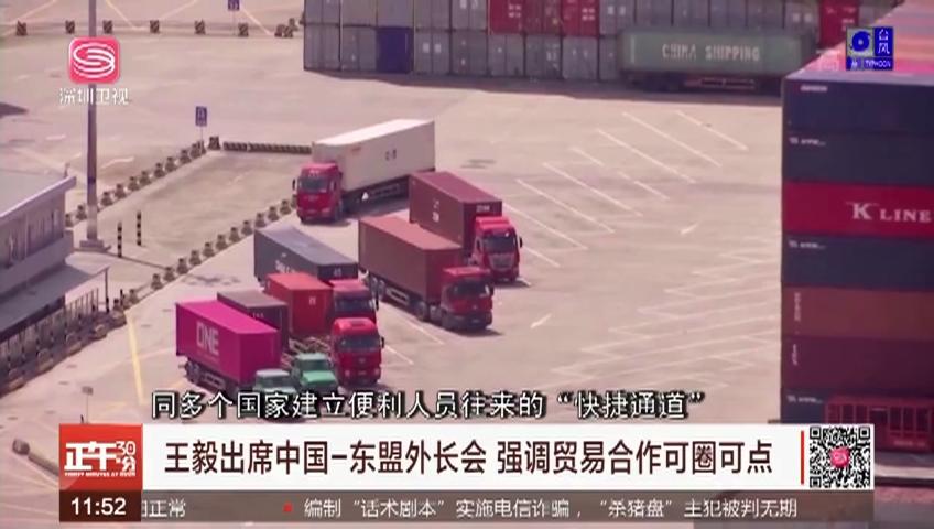 王毅出席中国—东盟外长会 强调贸易合作可圈可点