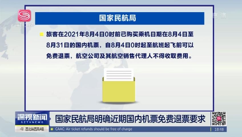 国家民航局明确近期国内机票免费退票要求