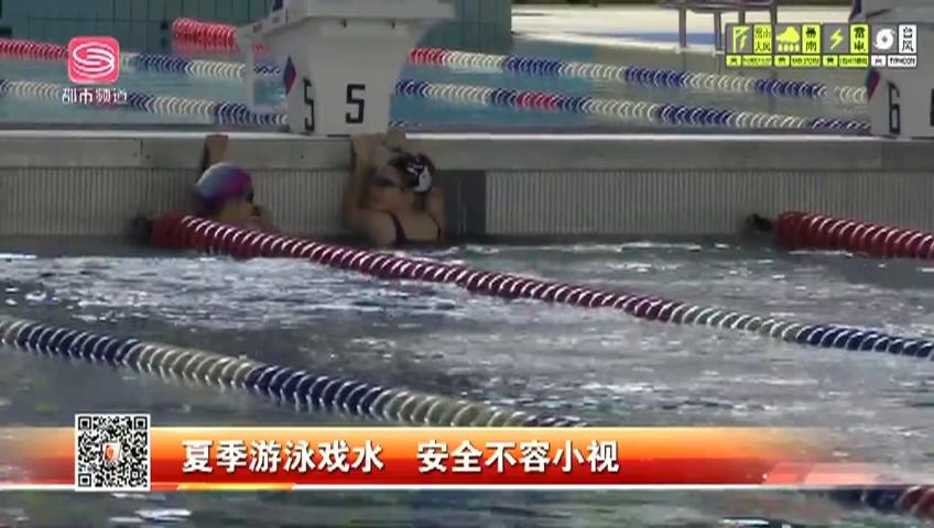 夏季游泳戏水 安全不容小视