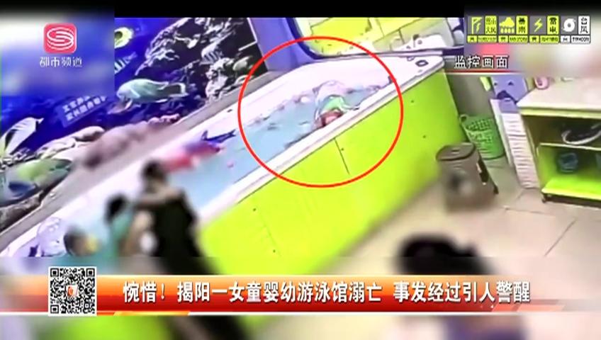惋惜! 揭阳一女童婴幼游泳馆溺亡 事发经过引人警醒