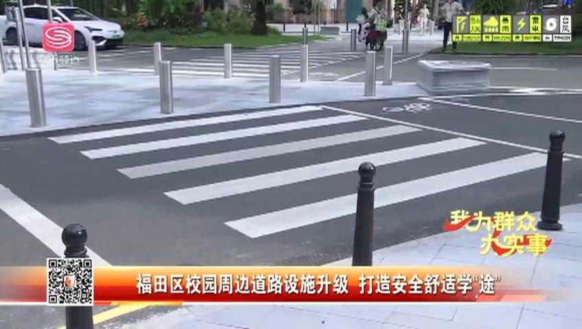 """福田区校园周边道路设施升级 打造安全舒适学""""途"""""""