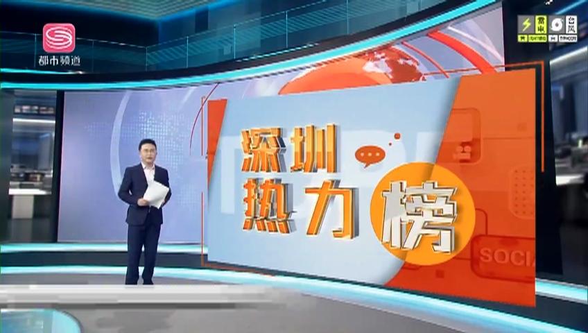 深圳热力榜 2021-08-04