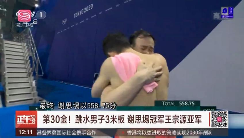 第30金! 跳水男子3米板 谢思埸冠军王宗源亚军