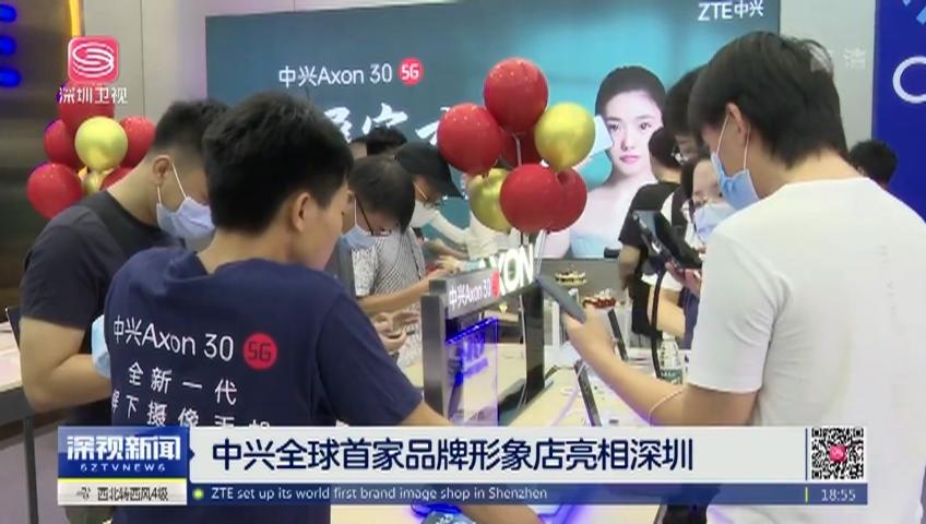 中兴全球首家品牌形象店亮相深圳