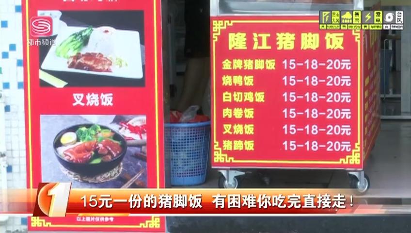15元一份的猪脚饭 有困难你吃完直接走!