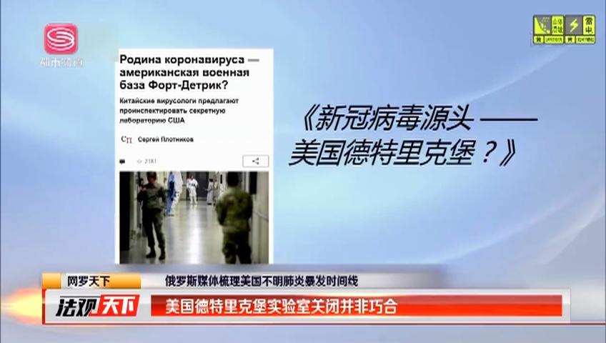 俄羅斯媒體梳理美國不明肺炎暴發時間線