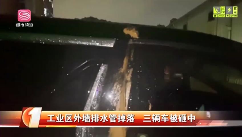 工业区外墙排水管掉落 三辆车被砸中