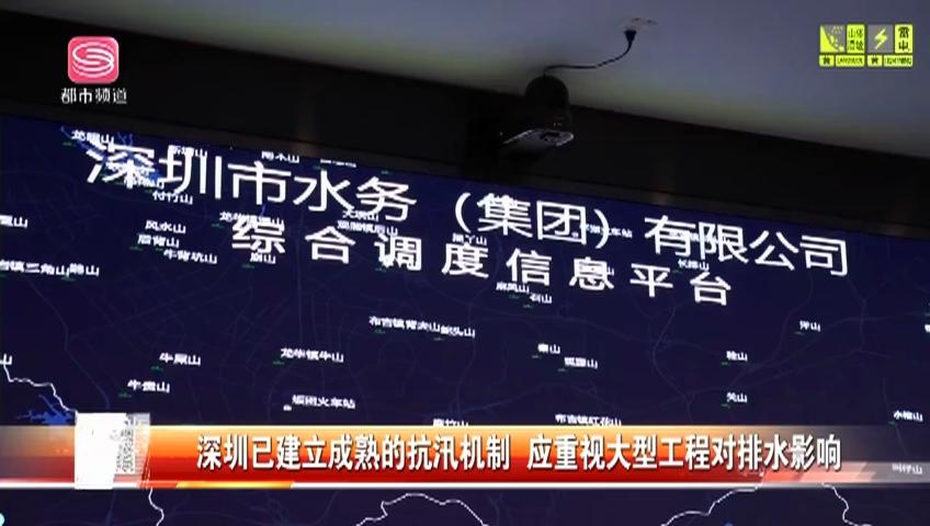 深圳已建立成熟的抗汛机制 应重视大型工程对排水影响