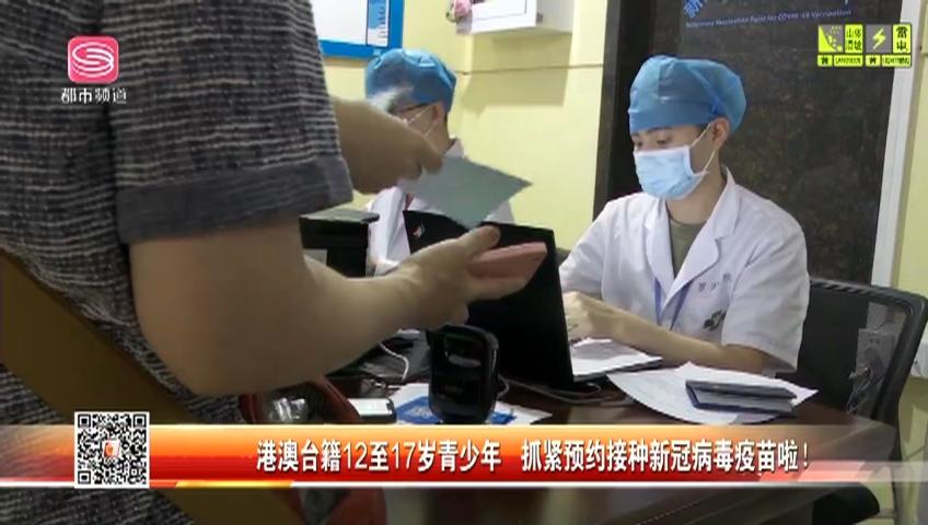 港澳台籍12至17岁青少年 抓紧预约接种新冠病毒疫苗啦!