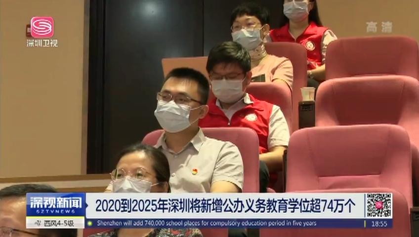 2020到2025年深圳将新增公办义务教育学位超74万个