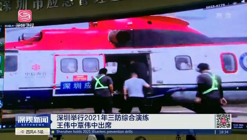 深圳举行2021年三防综合演练 王伟中覃伟中出席