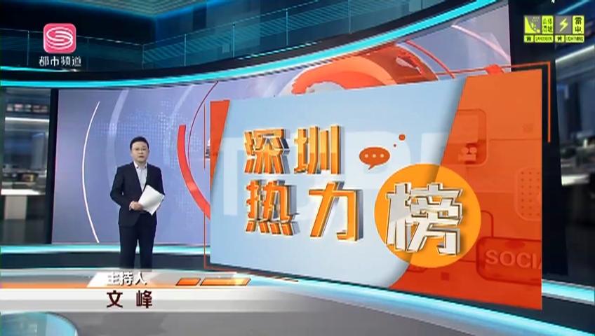 深圳热力榜 2021-08-05
