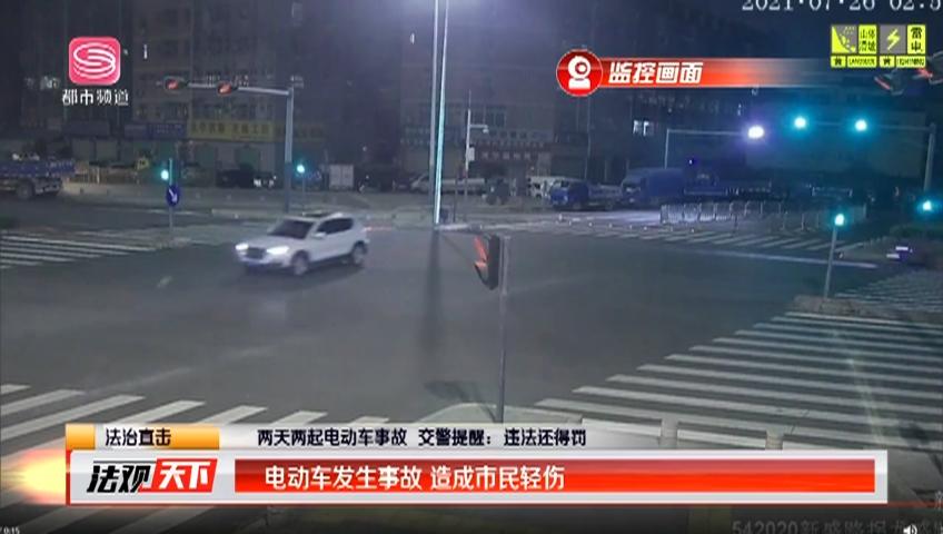 兩天兩起電動車事故 交警提醒:違法還得罰