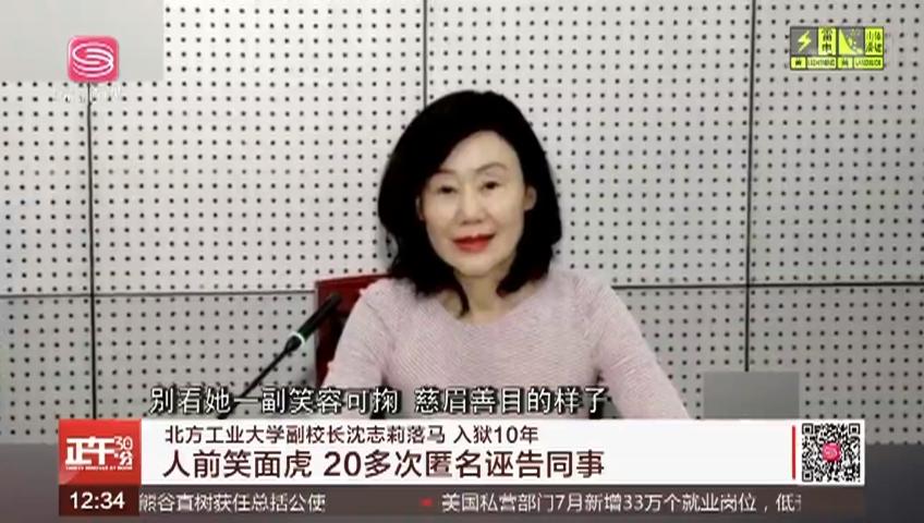 北方工业大学副校长沈志莉落马 入狱10年