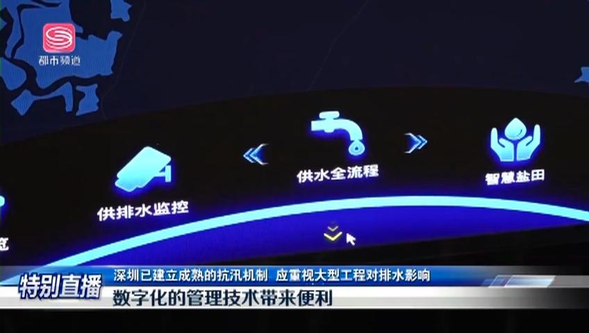 深圳已建立成熟的抗汛機制 應重視大型工程對排水影響