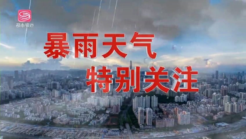 暴雨天氣特別關注 2021-08-05