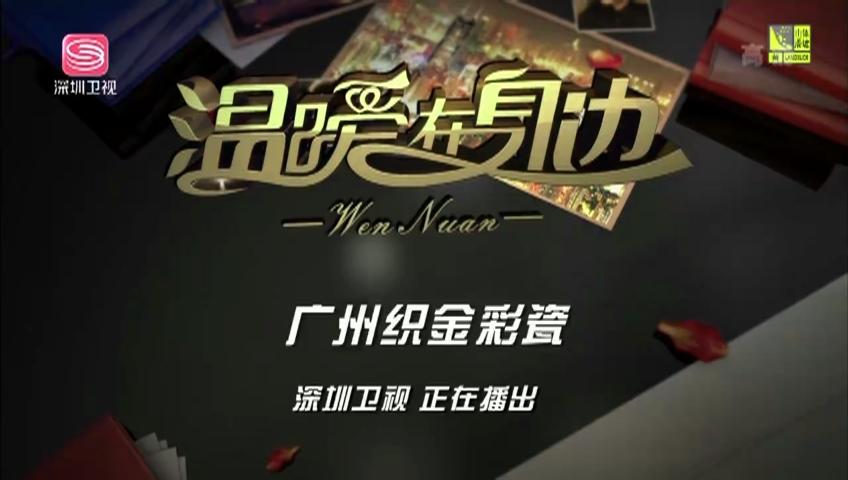 温暖在身边 2021-08-06 广州织金彩瓷
